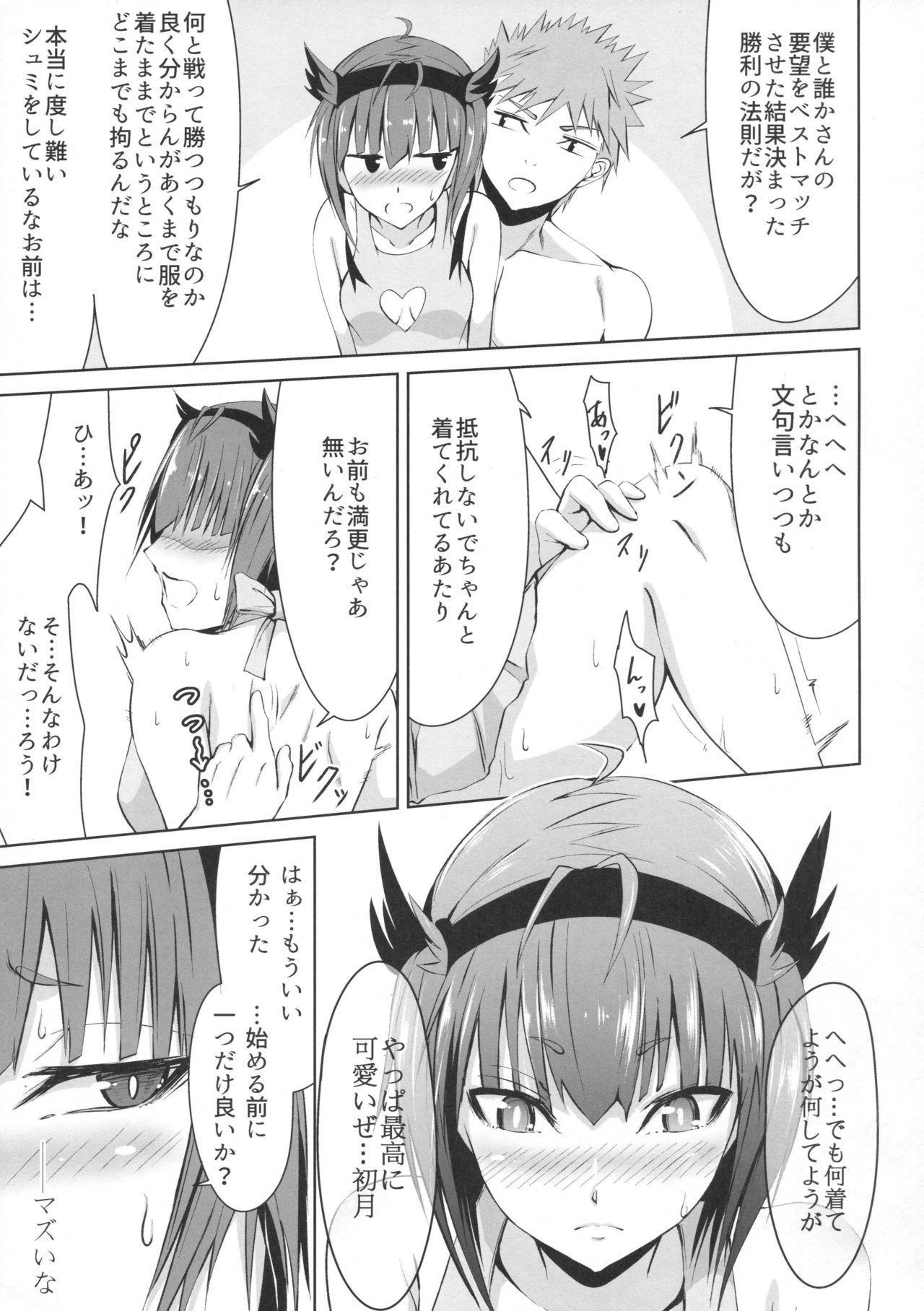 Mitsugetsu Destroyer 2 9