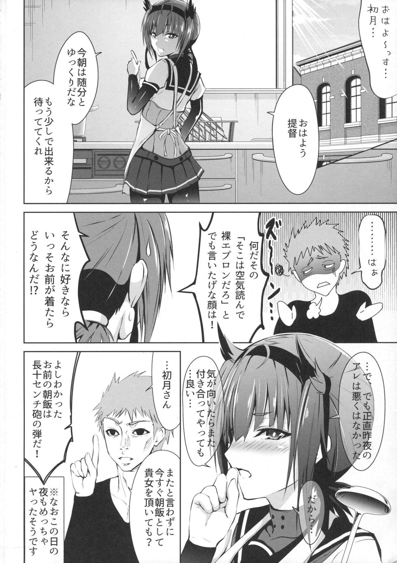 Mitsugetsu Destroyer 2 22