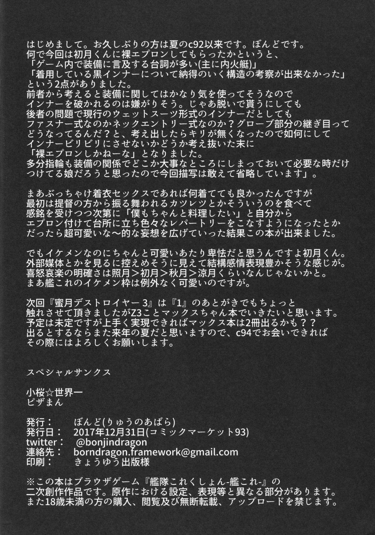 Mitsugetsu Destroyer 2 26