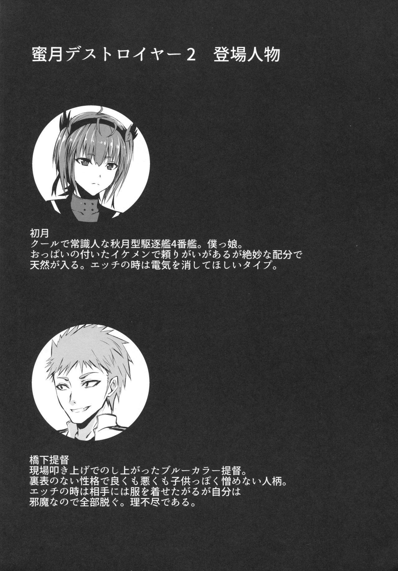 Mitsugetsu Destroyer 2 2