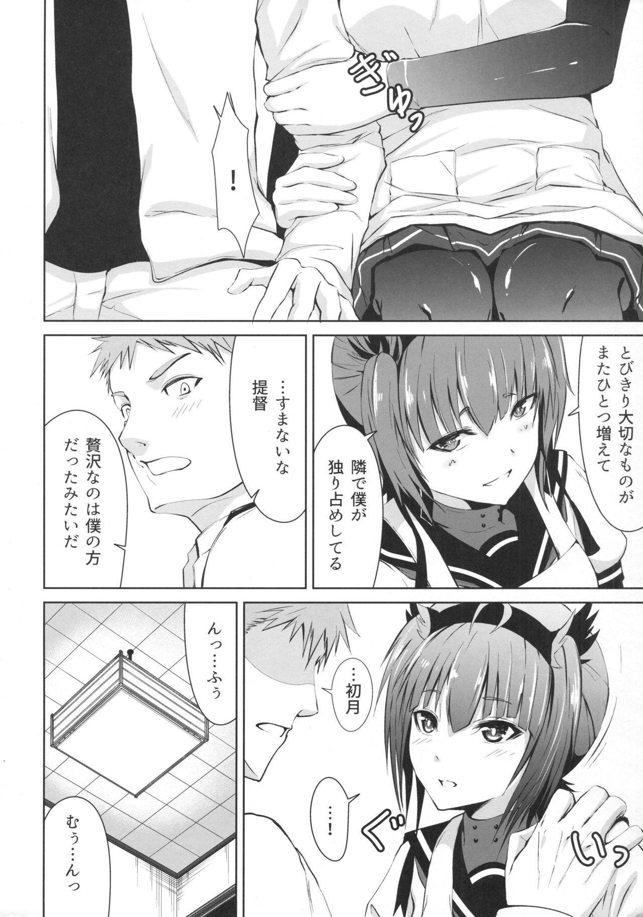 Mitsugetsu Destroyer 2 6