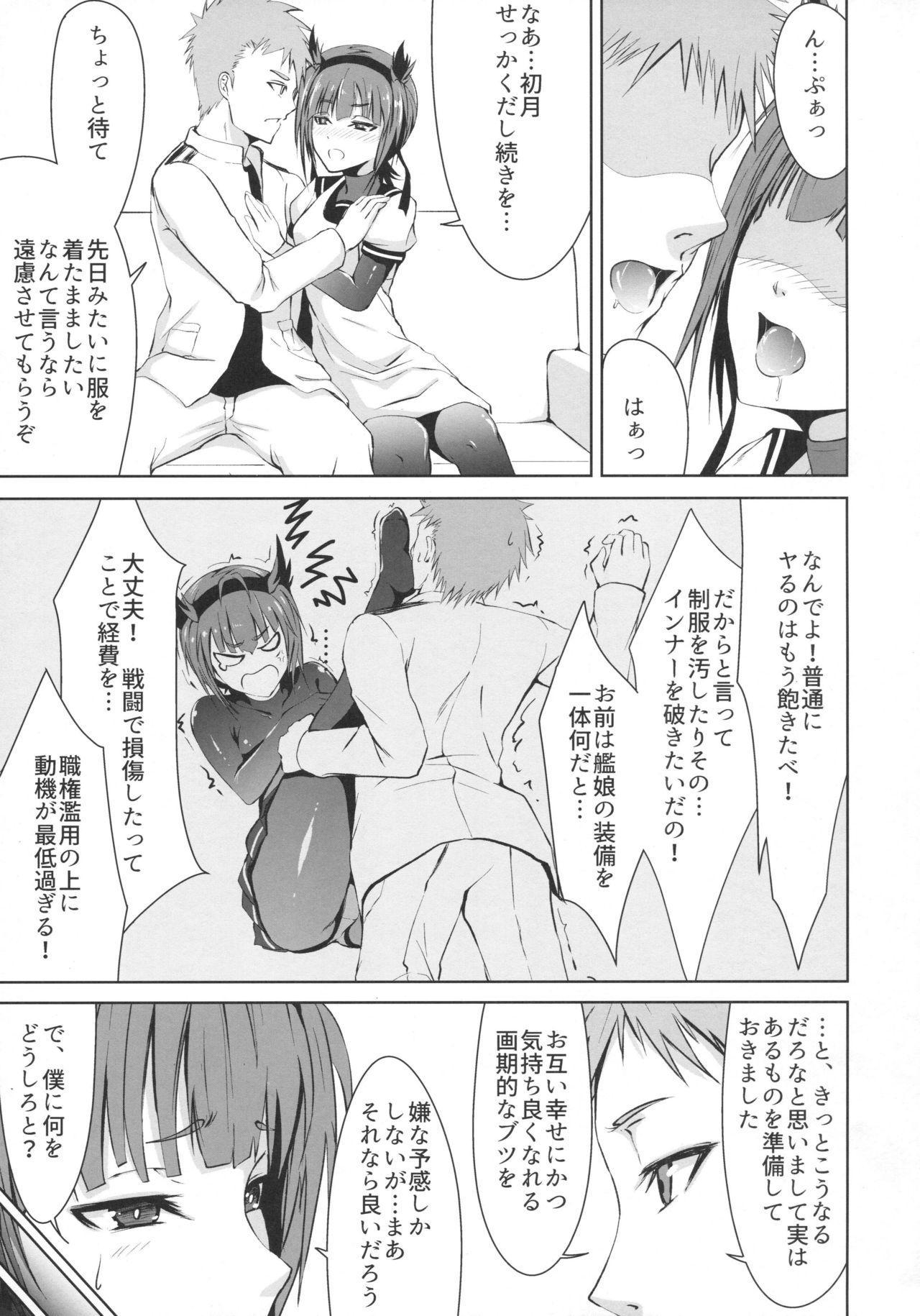 Mitsugetsu Destroyer 2 7