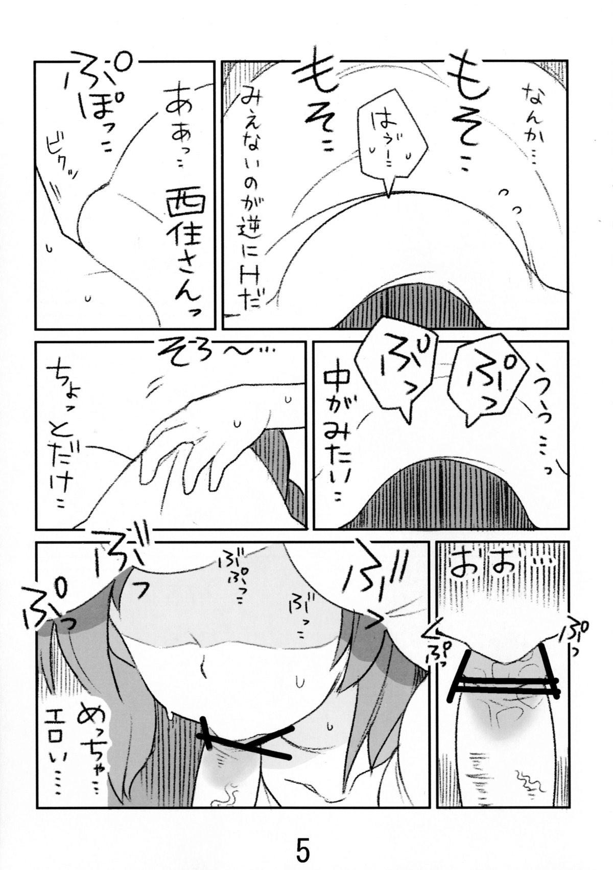 Miporin ga okuchi de suru hon 3