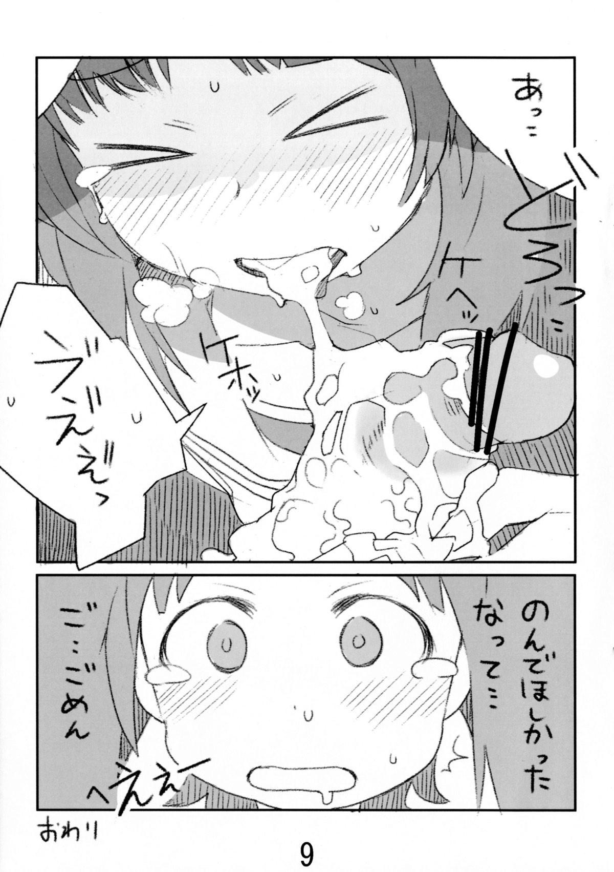 Miporin ga okuchi de suru hon 7