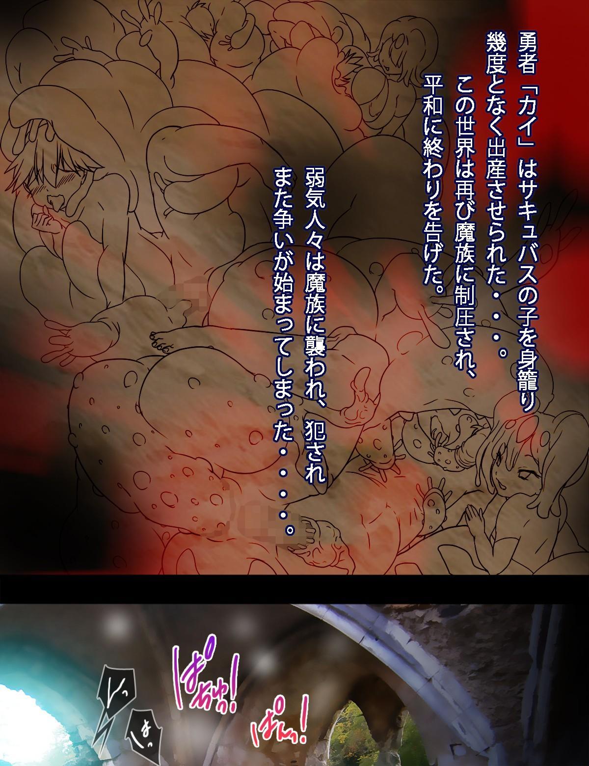Succubus no Yakata 27