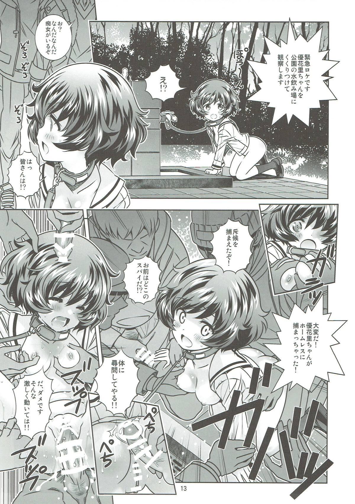 """""""AV Shutsuen, Ganbarimasu!!!"""" Kore de Saigo no Soushuuhen desu!!! 11"""