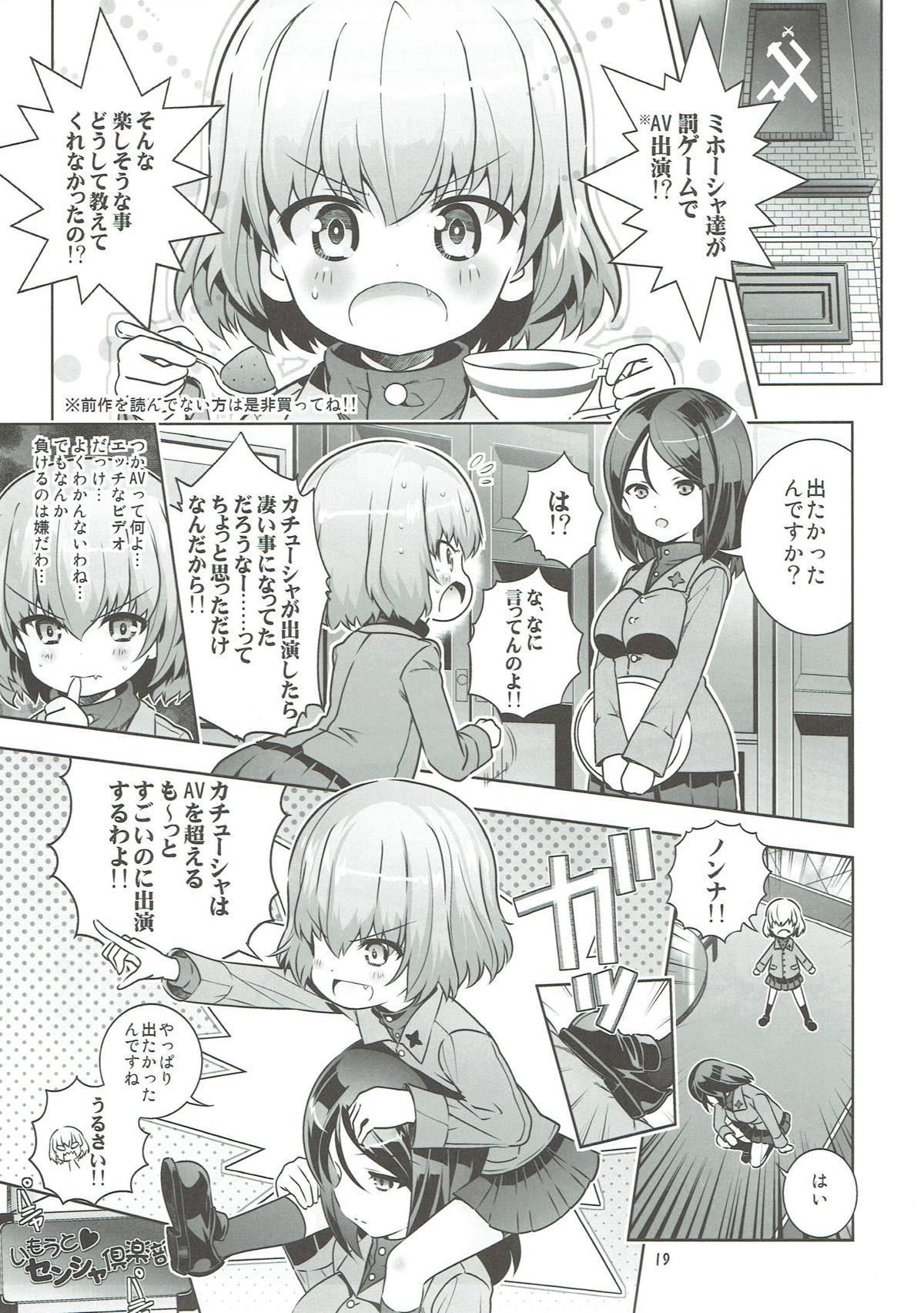"""""""AV Shutsuen, Ganbarimasu!!!"""" Kore de Saigo no Soushuuhen desu!!! 17"""