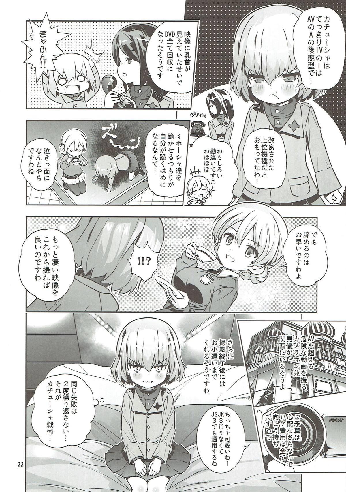 """""""AV Shutsuen, Ganbarimasu!!!"""" Kore de Saigo no Soushuuhen desu!!! 20"""