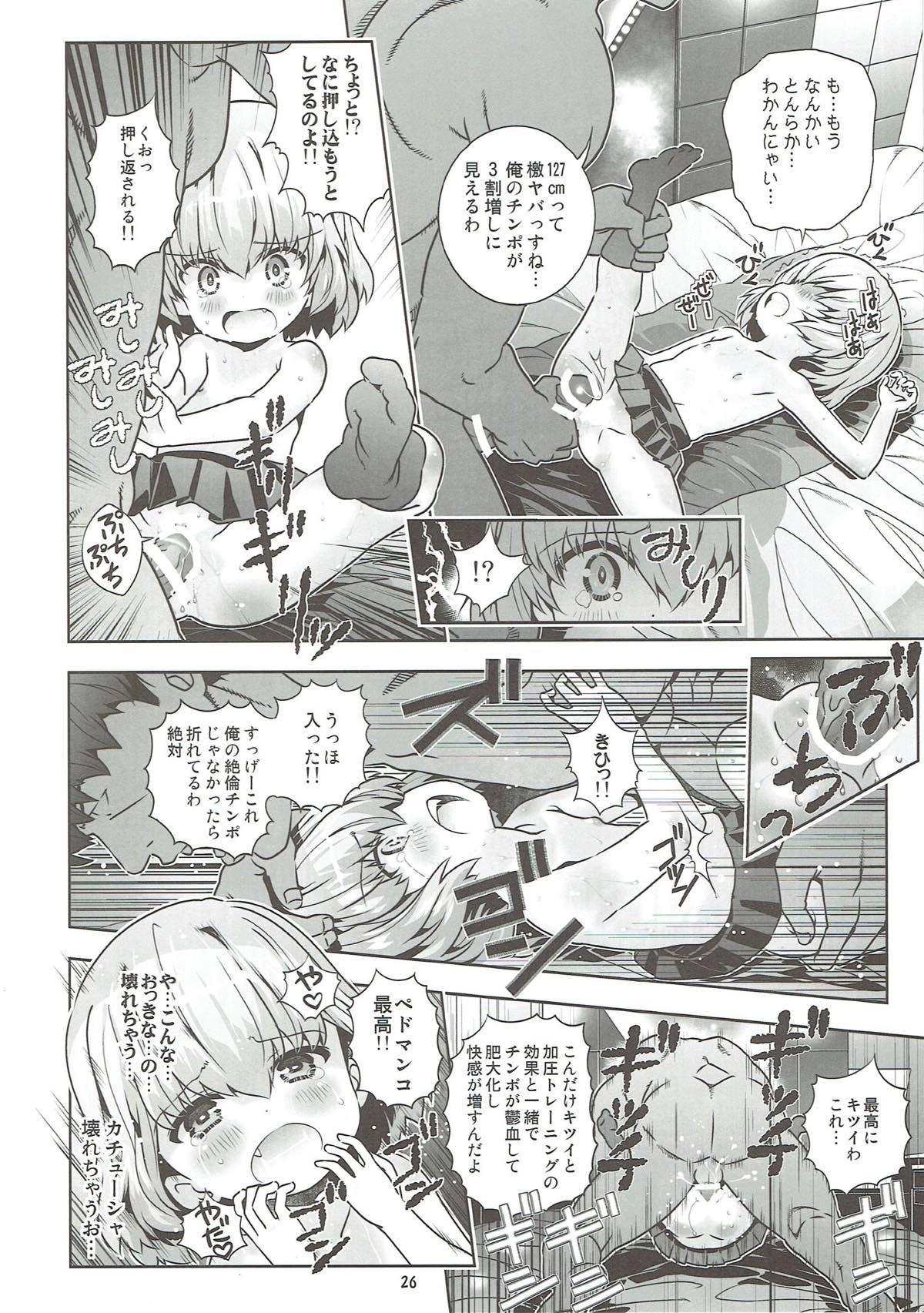 """""""AV Shutsuen, Ganbarimasu!!!"""" Kore de Saigo no Soushuuhen desu!!! 24"""