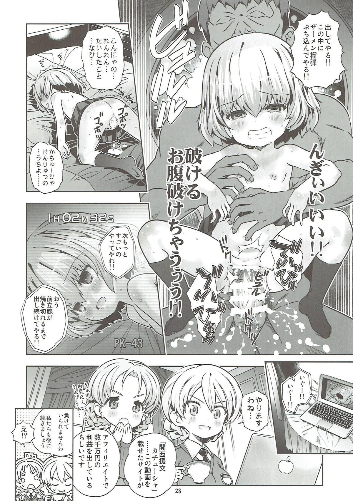 """""""AV Shutsuen, Ganbarimasu!!!"""" Kore de Saigo no Soushuuhen desu!!! 26"""