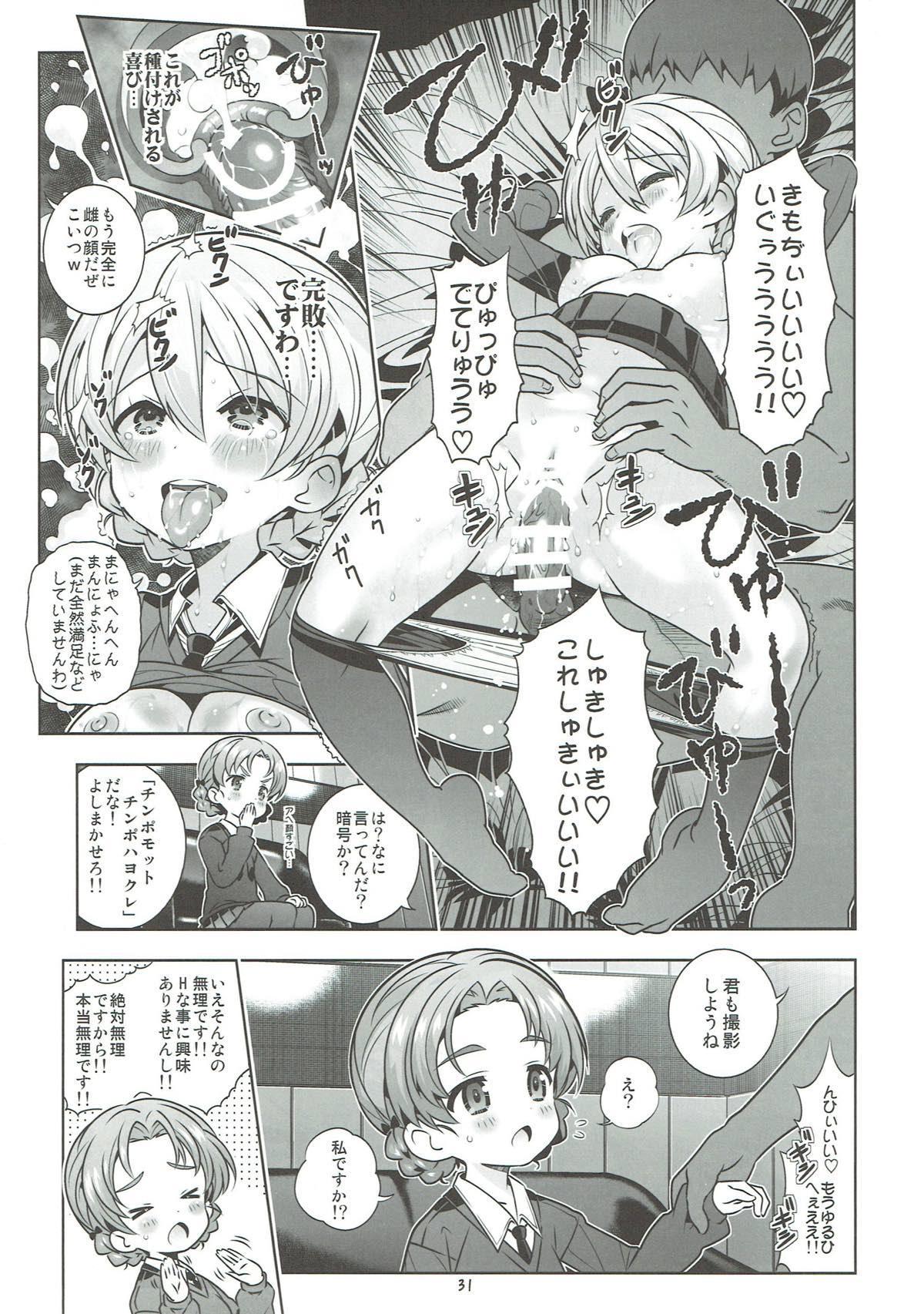 """""""AV Shutsuen, Ganbarimasu!!!"""" Kore de Saigo no Soushuuhen desu!!! 29"""