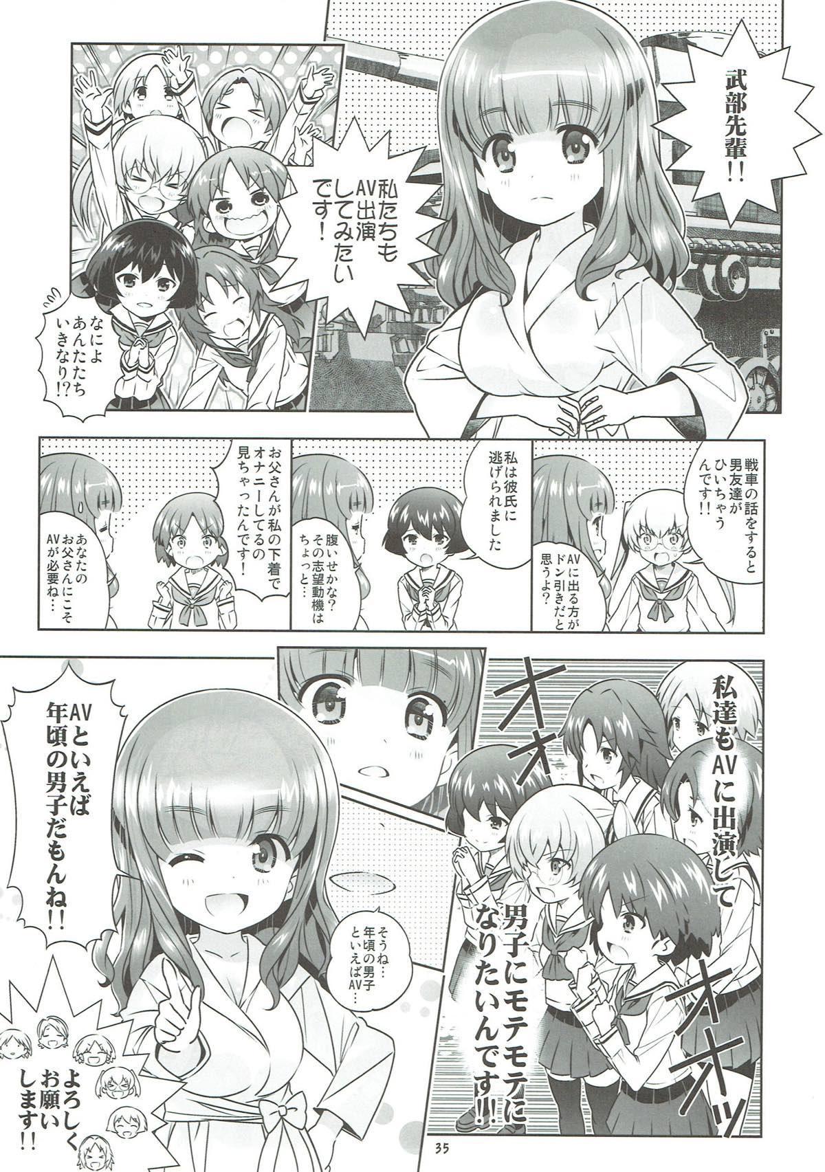 """""""AV Shutsuen, Ganbarimasu!!!"""" Kore de Saigo no Soushuuhen desu!!! 33"""