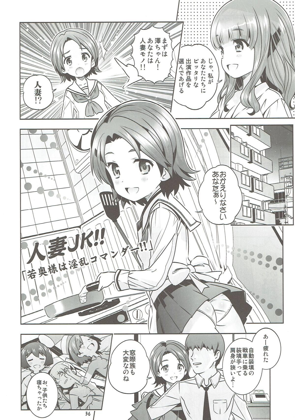 """""""AV Shutsuen, Ganbarimasu!!!"""" Kore de Saigo no Soushuuhen desu!!! 34"""