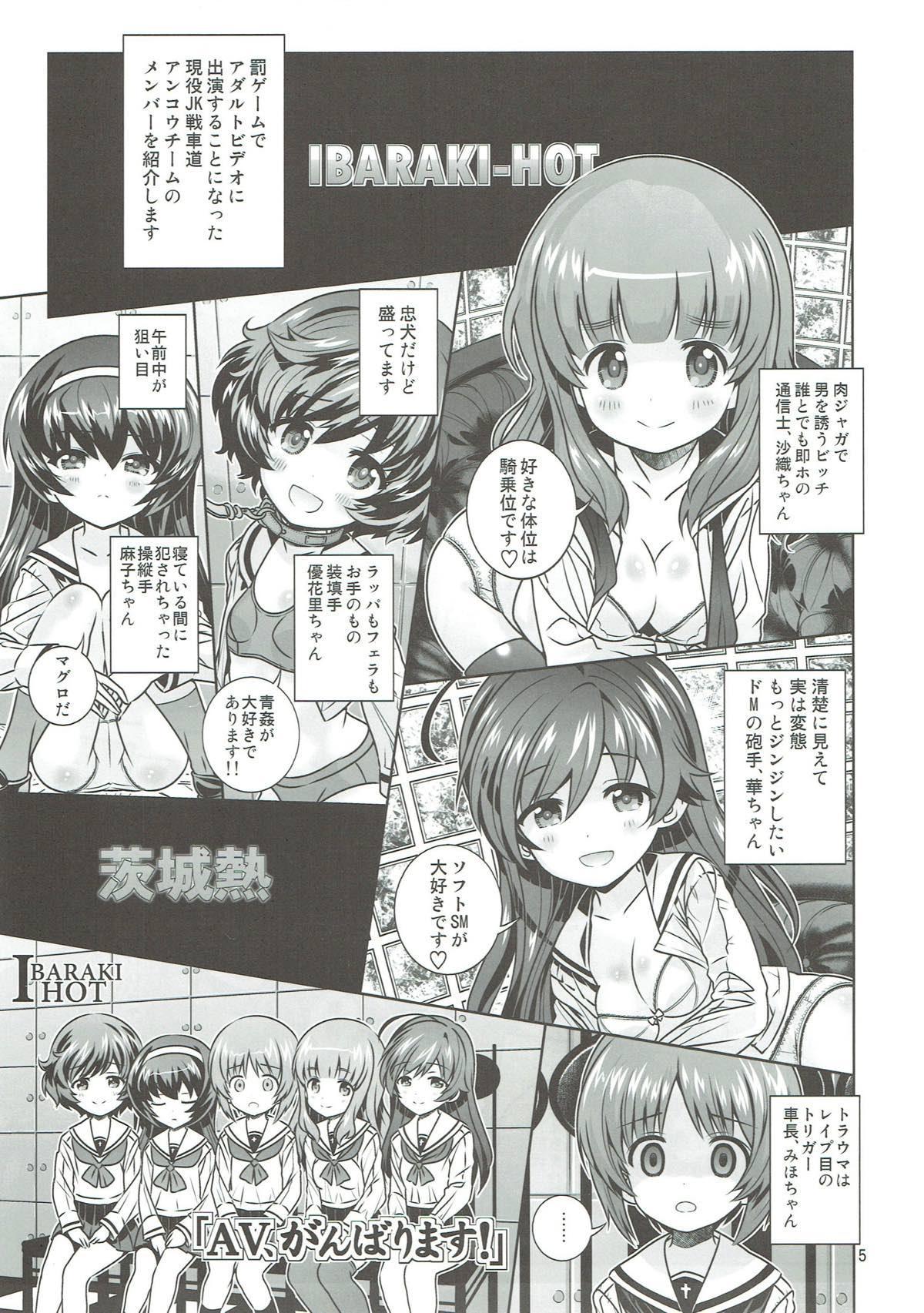 """""""AV Shutsuen, Ganbarimasu!!!"""" Kore de Saigo no Soushuuhen desu!!! 3"""