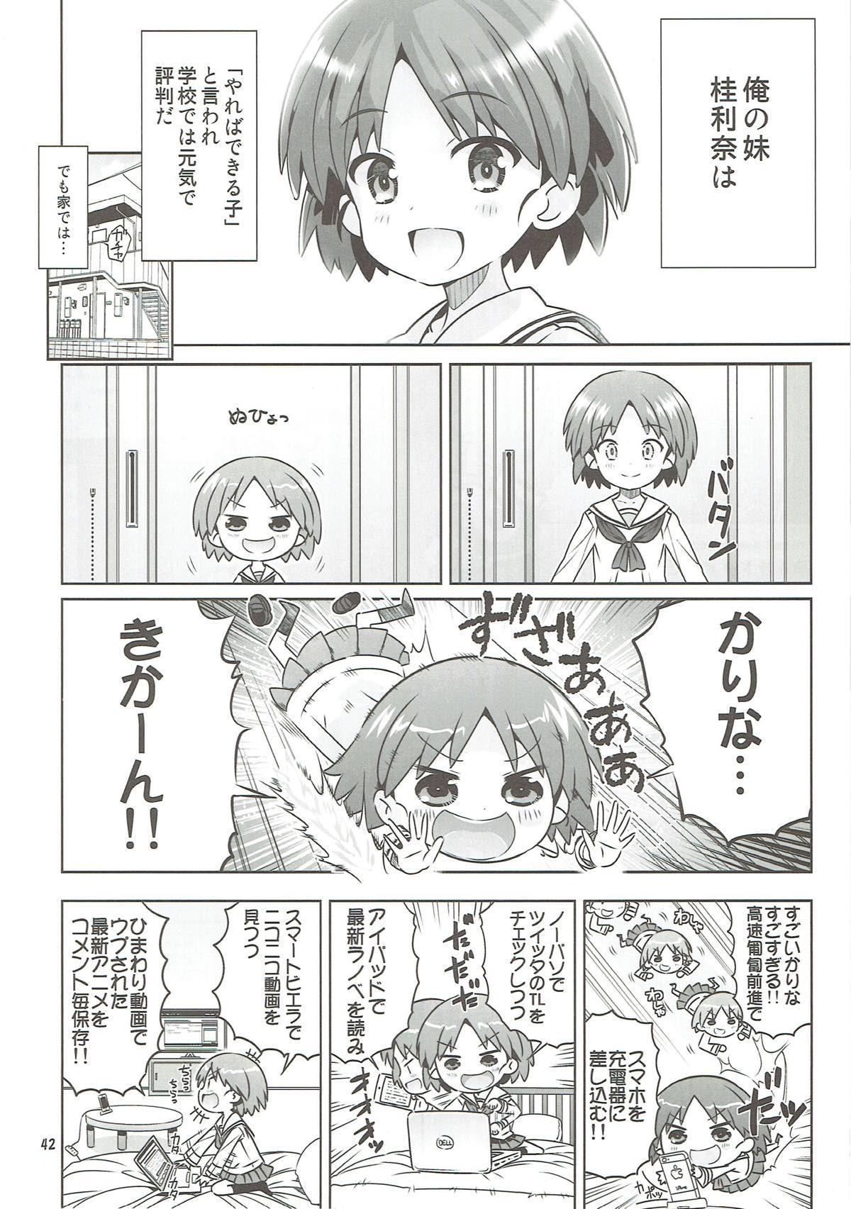 """""""AV Shutsuen, Ganbarimasu!!!"""" Kore de Saigo no Soushuuhen desu!!! 40"""