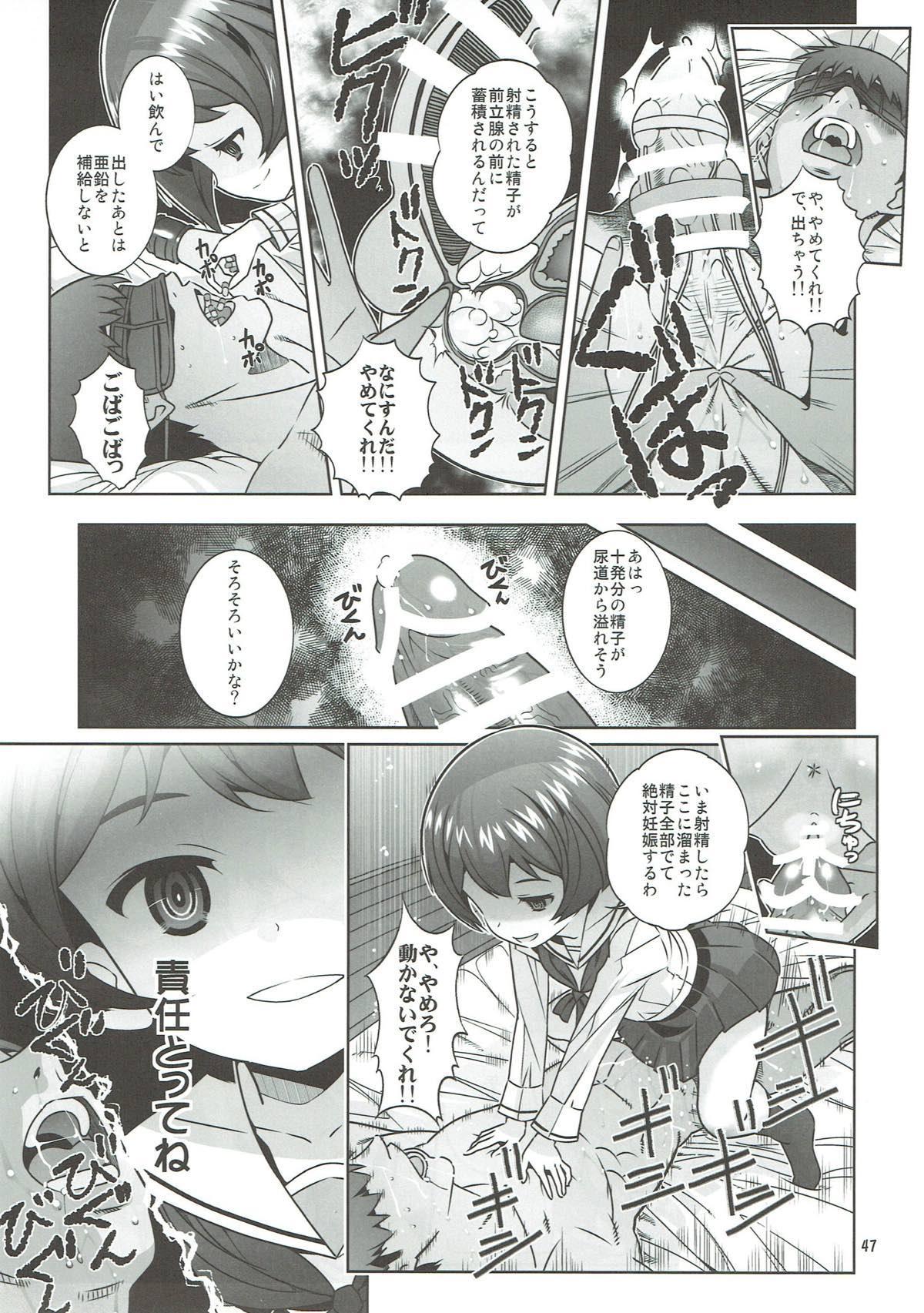 """""""AV Shutsuen, Ganbarimasu!!!"""" Kore de Saigo no Soushuuhen desu!!! 45"""