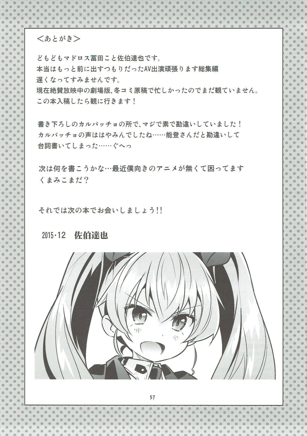 """""""AV Shutsuen, Ganbarimasu!!!"""" Kore de Saigo no Soushuuhen desu!!! 55"""