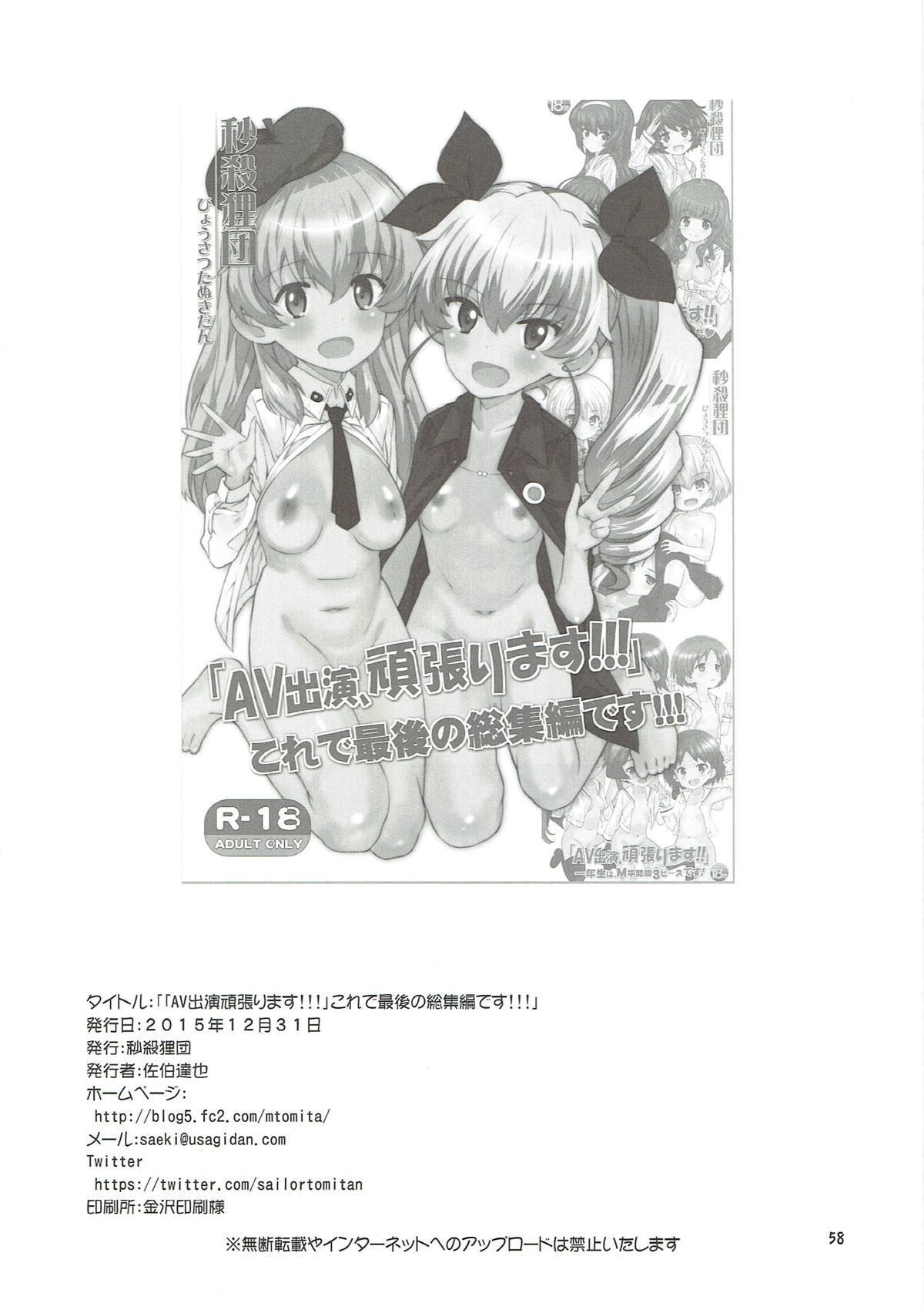 """""""AV Shutsuen, Ganbarimasu!!!"""" Kore de Saigo no Soushuuhen desu!!! 56"""