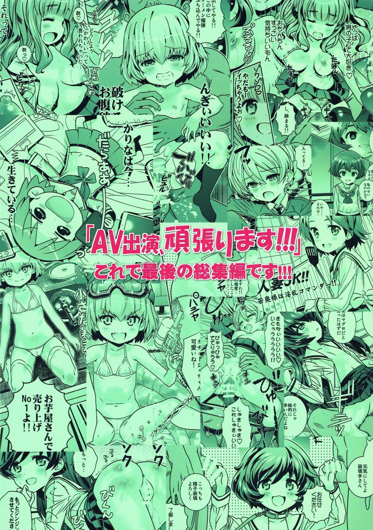 """""""AV Shutsuen, Ganbarimasu!!!"""" Kore de Saigo no Soushuuhen desu!!! 57"""