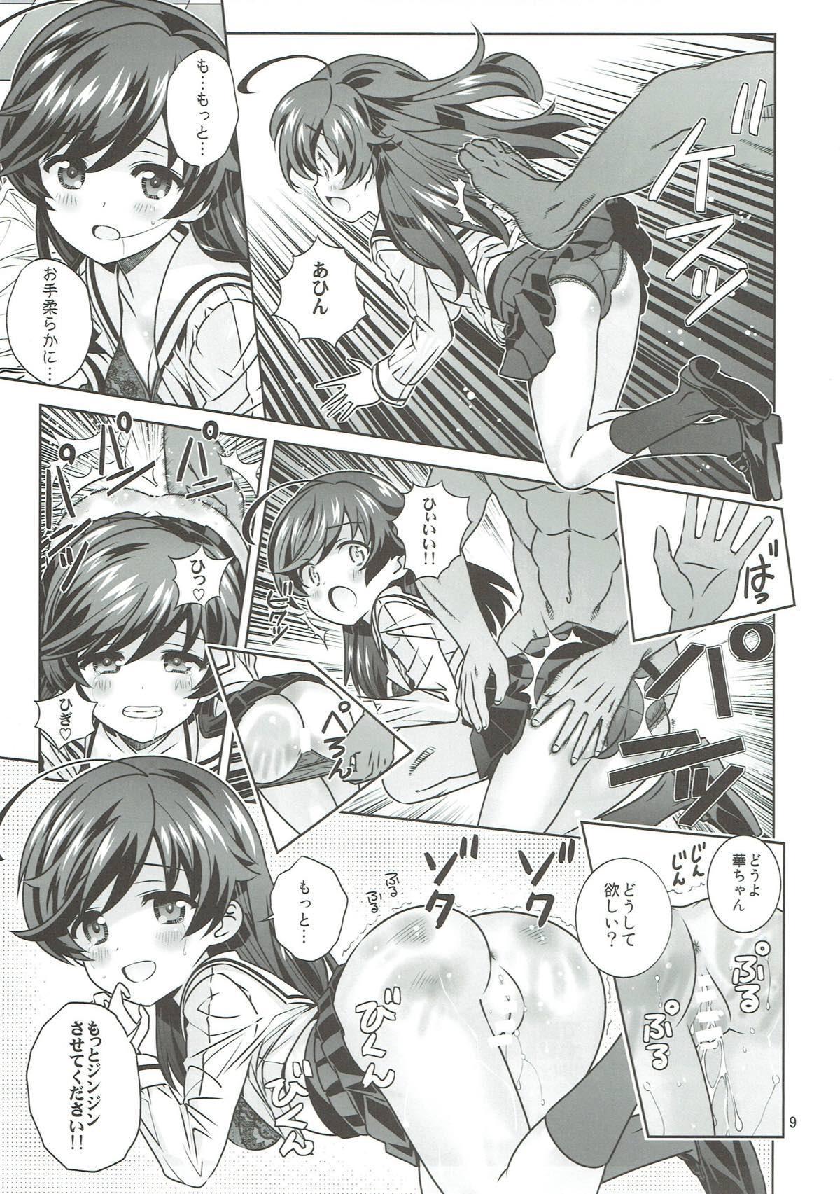 """""""AV Shutsuen, Ganbarimasu!!!"""" Kore de Saigo no Soushuuhen desu!!! 7"""