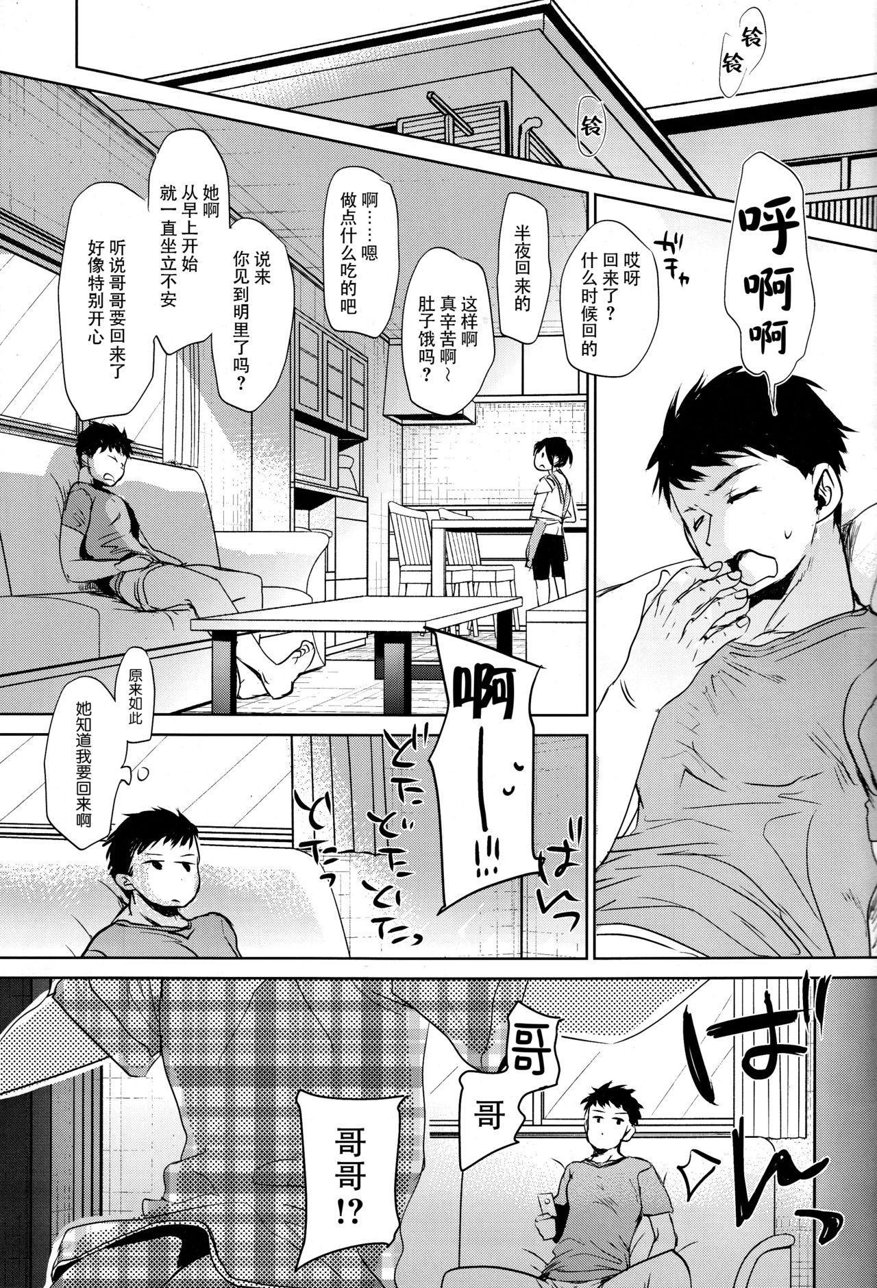 Watashi ga Neteiru Aida ni 26