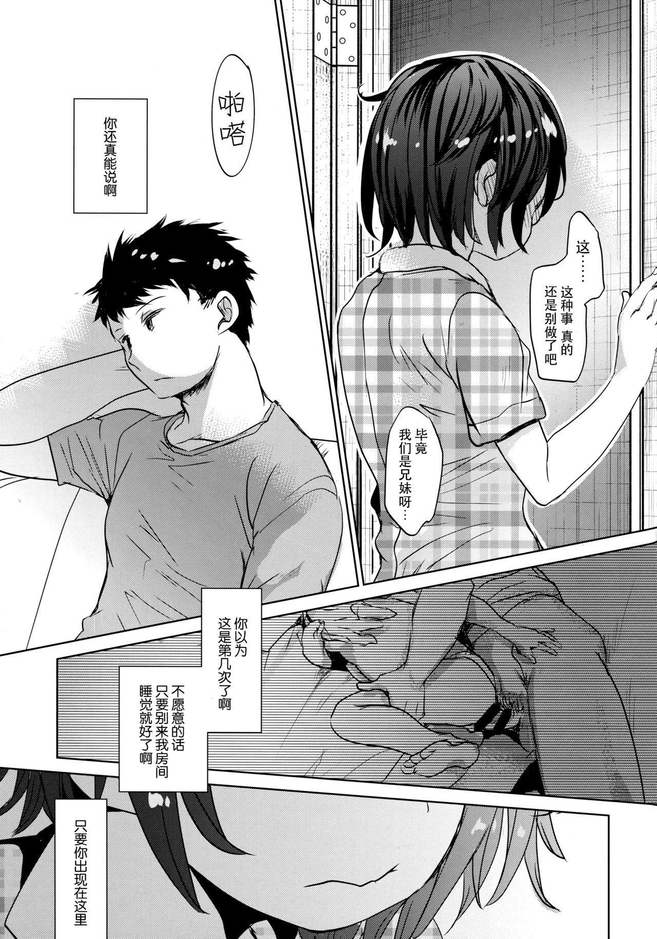 Watashi ga Neteiru Aida ni 28