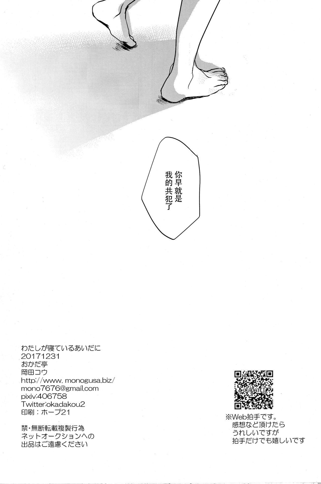 Watashi ga Neteiru Aida ni 29
