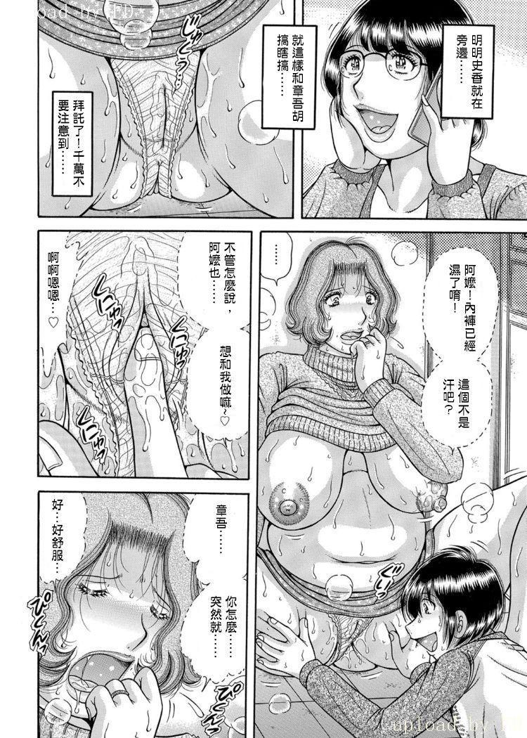 [Umino Sachi] Sanseidai Soukan ~Boku to Kaa-san to Obaa-chan~ Ch. 1-2 [Chinese] [伍拾漢化組] 22