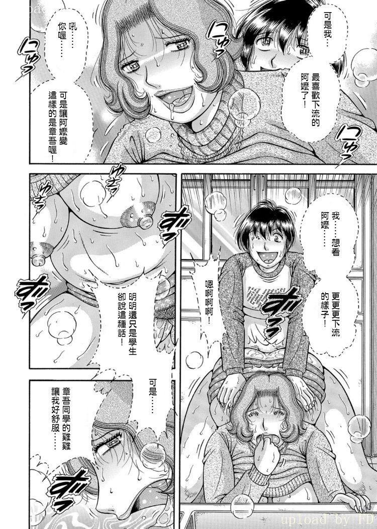 [Umino Sachi] Sanseidai Soukan ~Boku to Kaa-san to Obaa-chan~ Ch. 1-2 [Chinese] [伍拾漢化組] 28