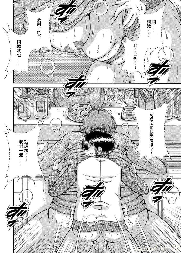 [Umino Sachi] Sanseidai Soukan ~Boku to Kaa-san to Obaa-chan~ Ch. 1-2 [Chinese] [伍拾漢化組] 30