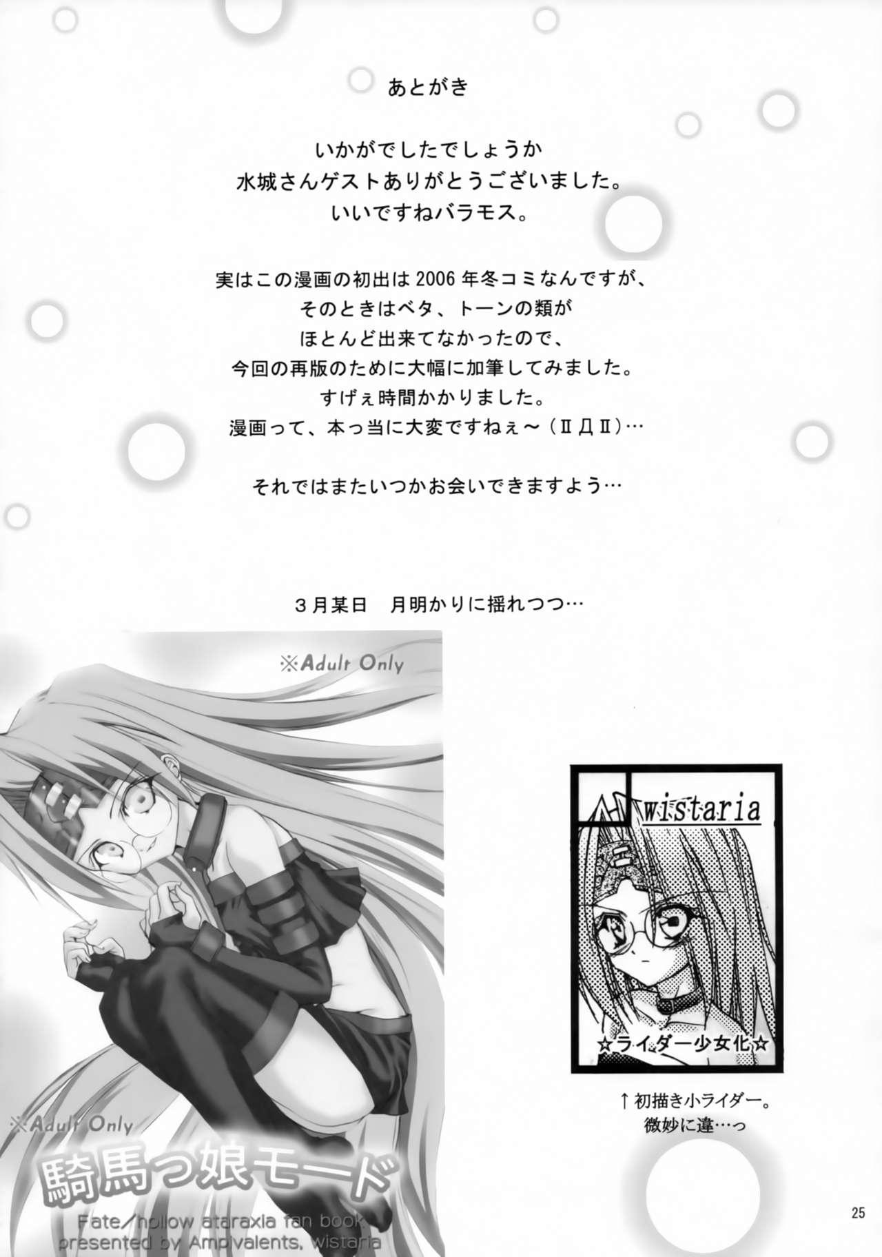 Kiba Musume Mode 23
