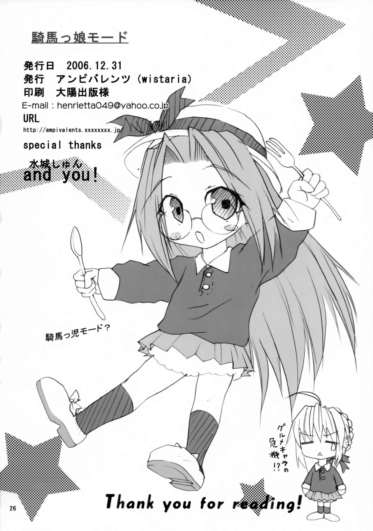 Kiba Musume Mode 24