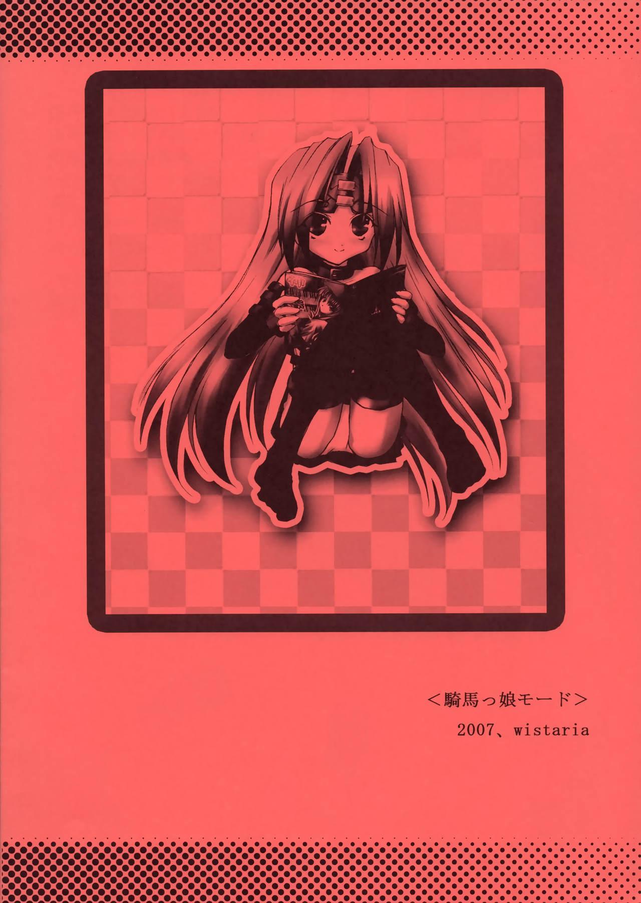 Kiba Musume Mode 25