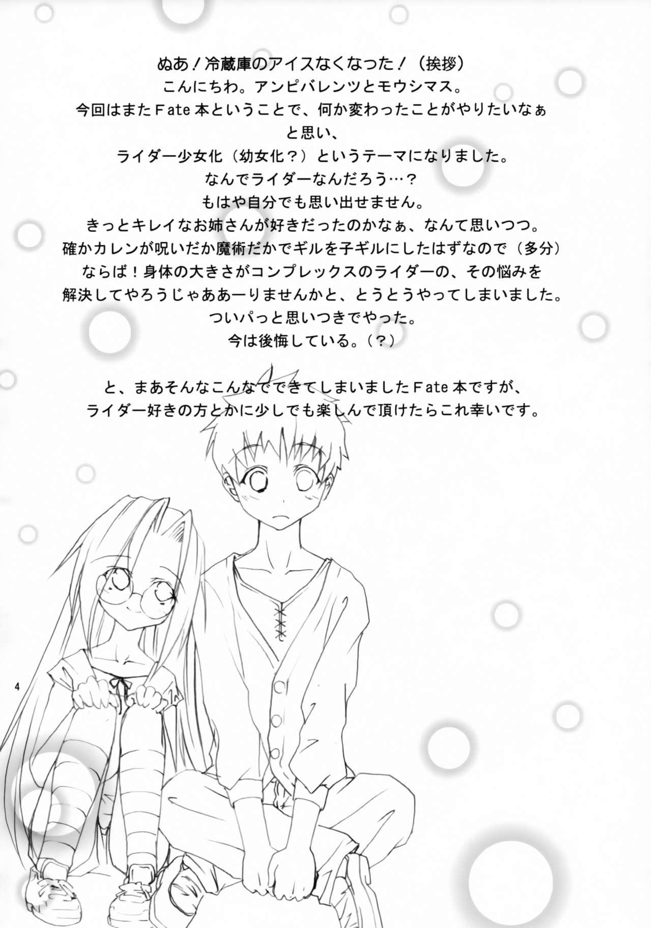 Kiba Musume Mode 2
