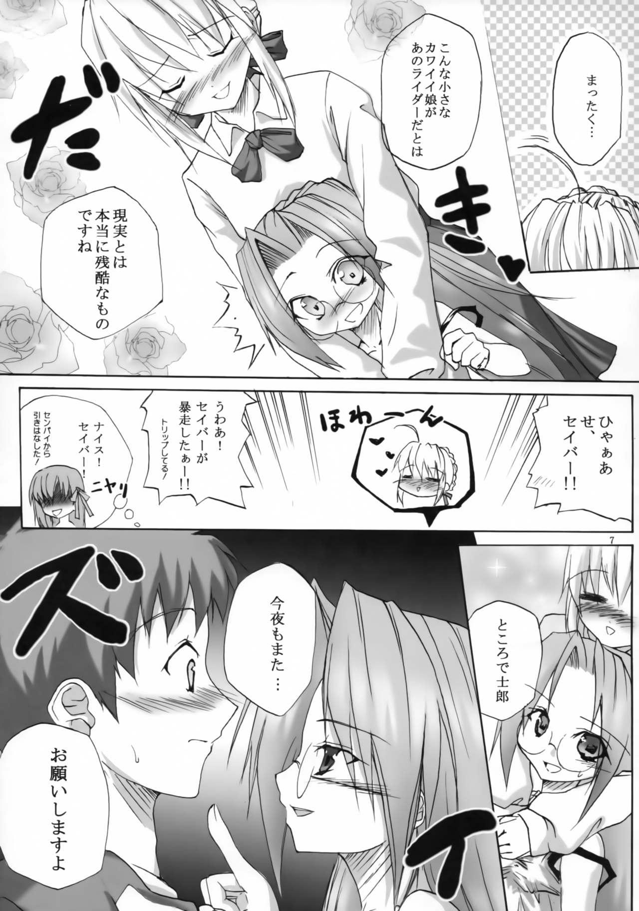 Kiba Musume Mode 5