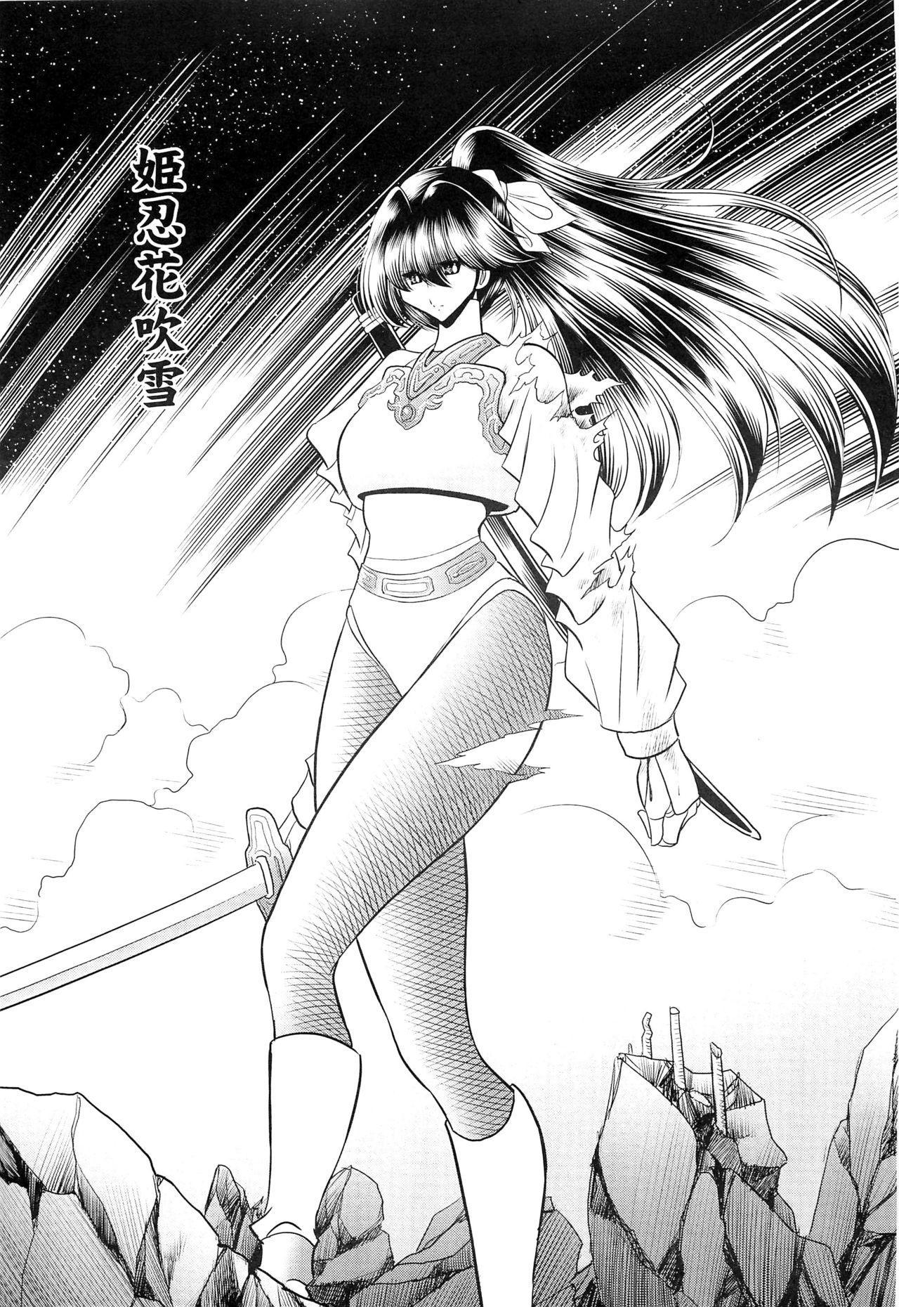Himenin Hana Fubuki 1