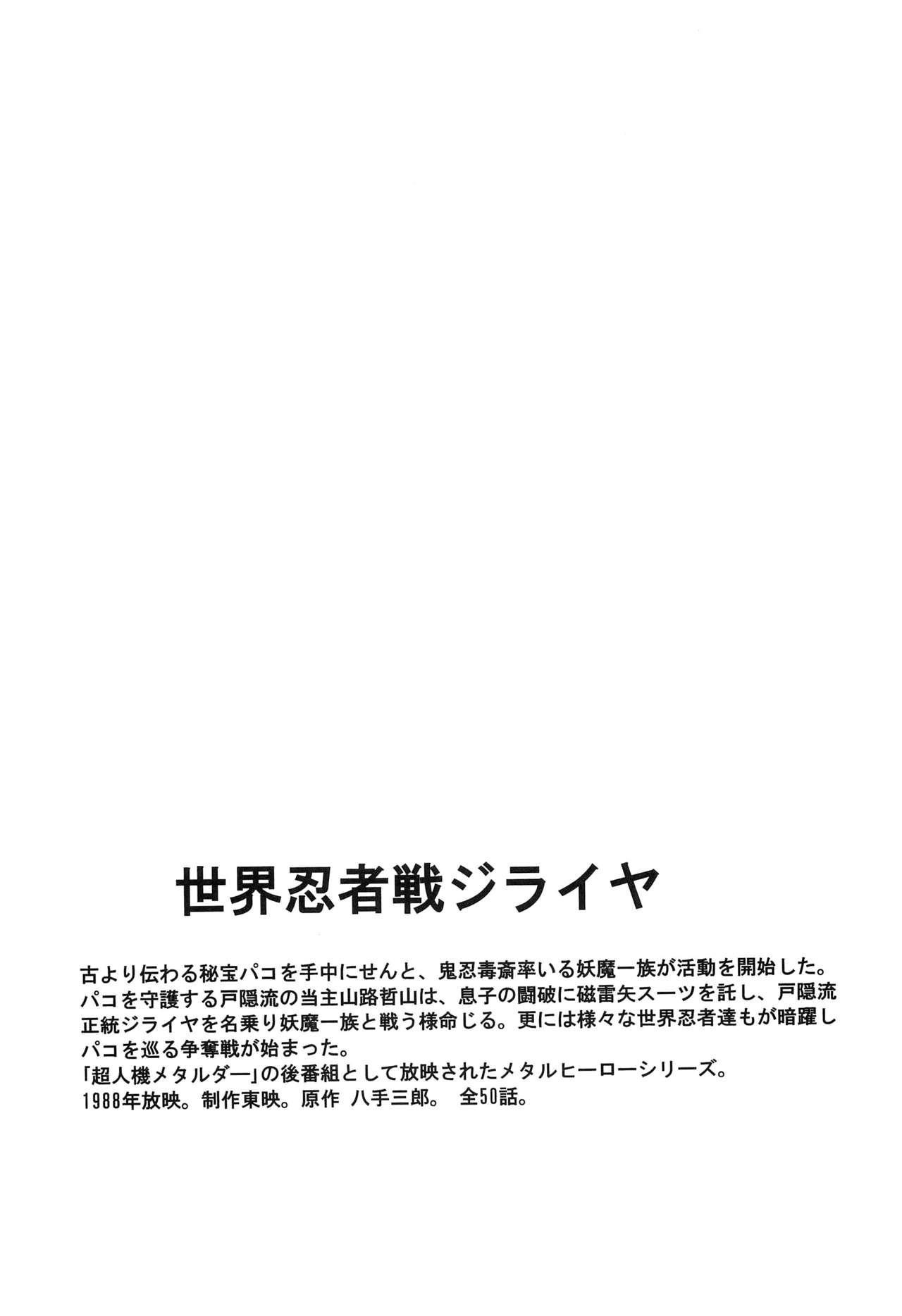 Himenin Hana Fubuki 2