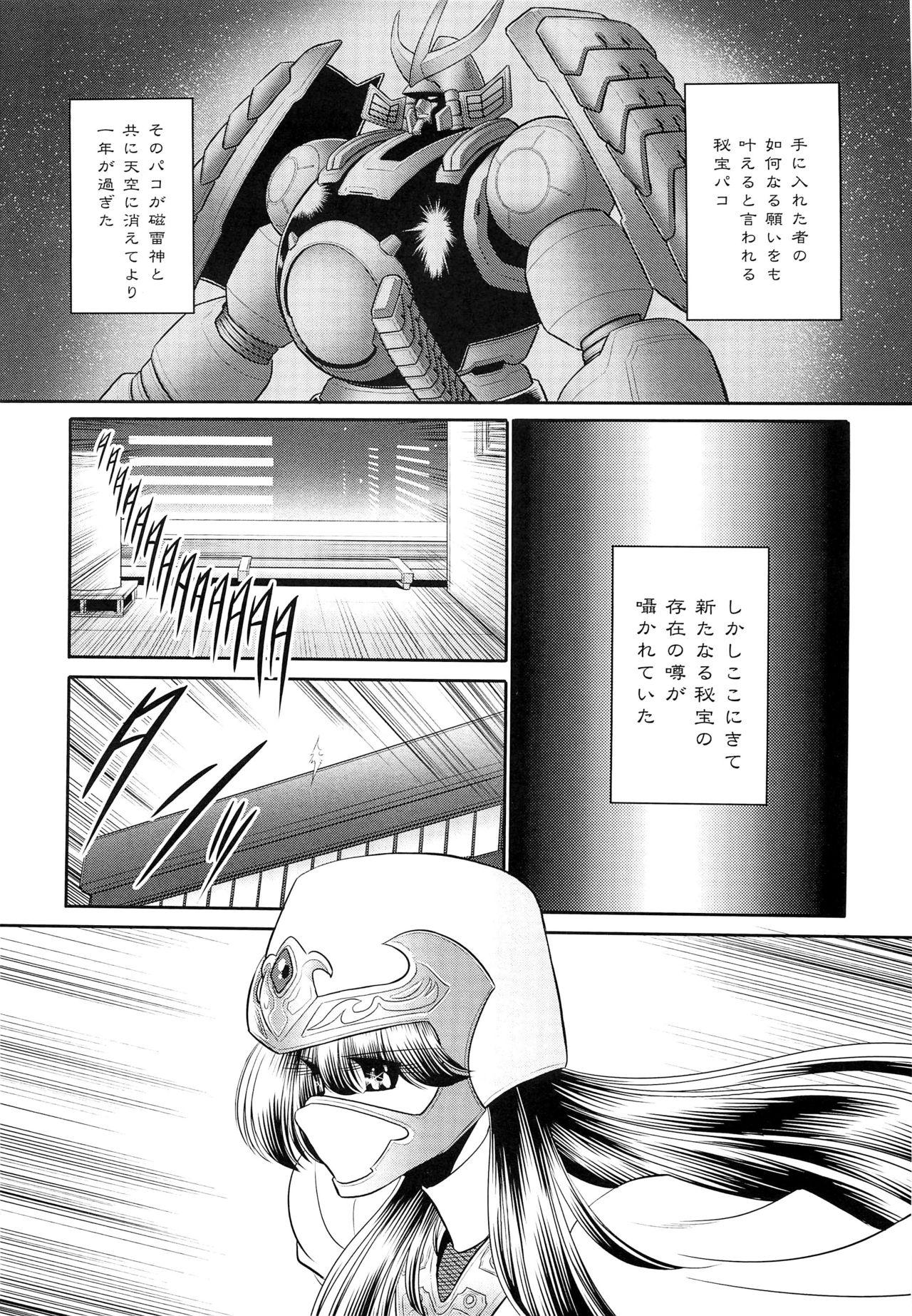 Himenin Hana Fubuki 3