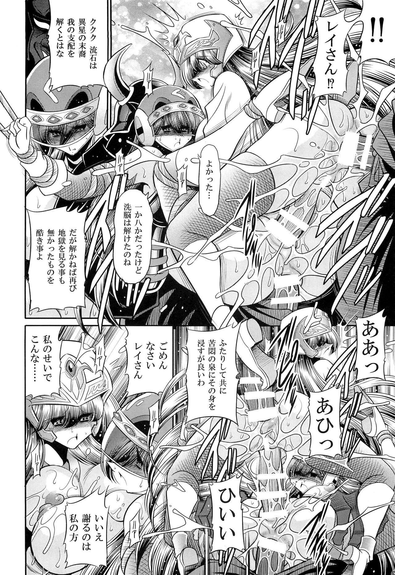 Himenin Hana Fubuki 44