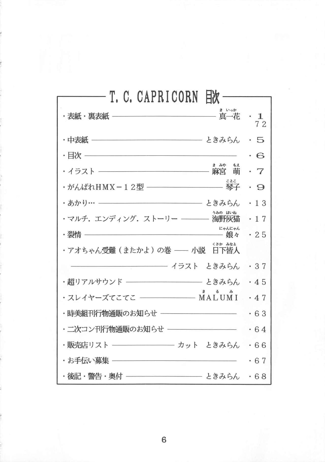 T.C.CAPRICORN 3
