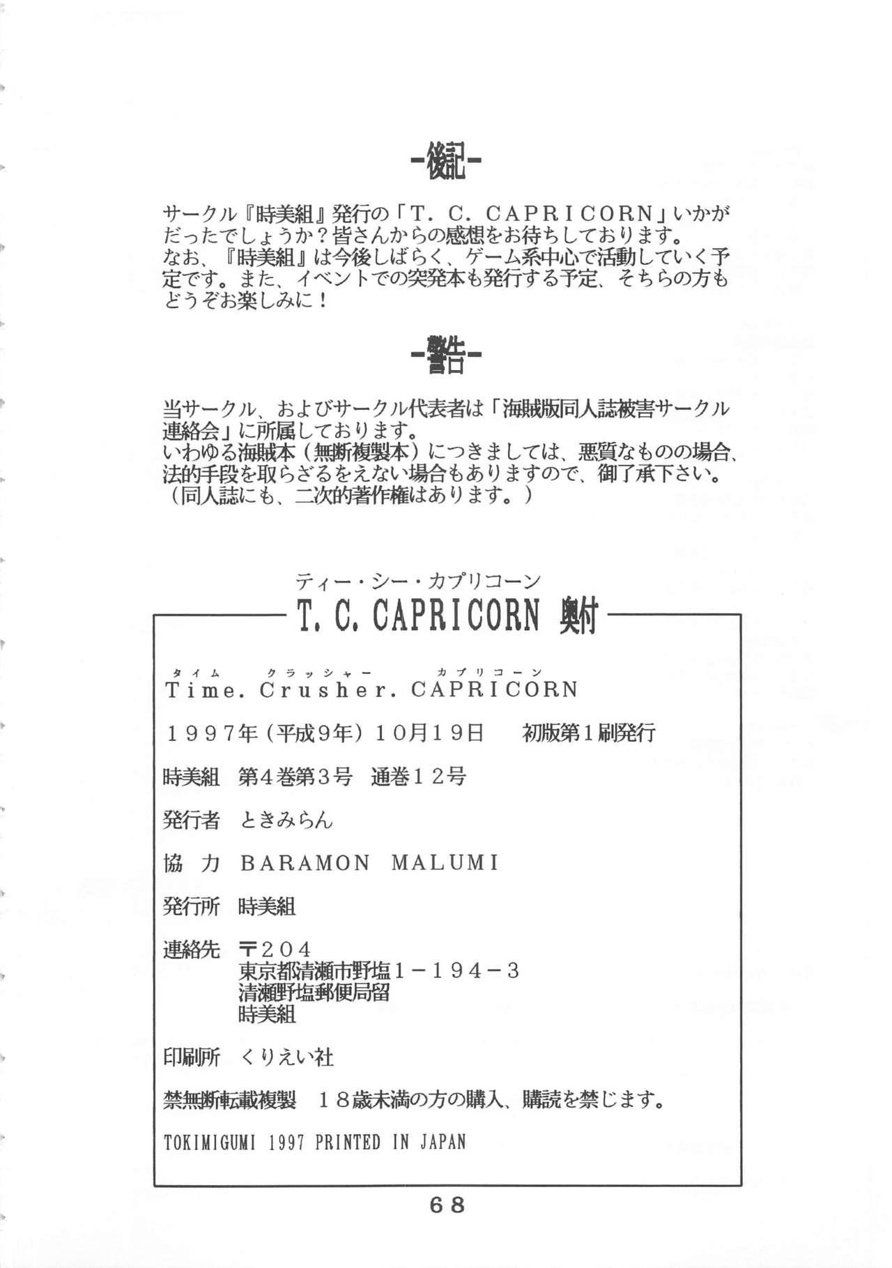 T.C.CAPRICORN 65