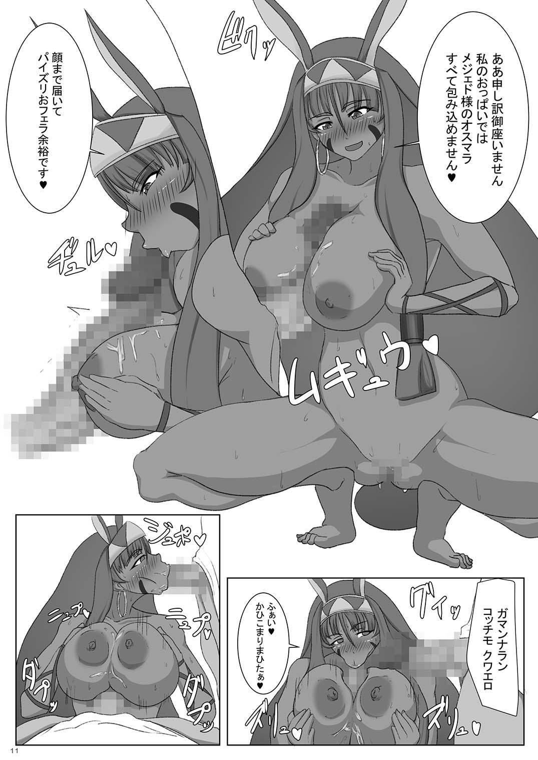 Fukei na Pharaoh no Doeroi Mitsugimono 9