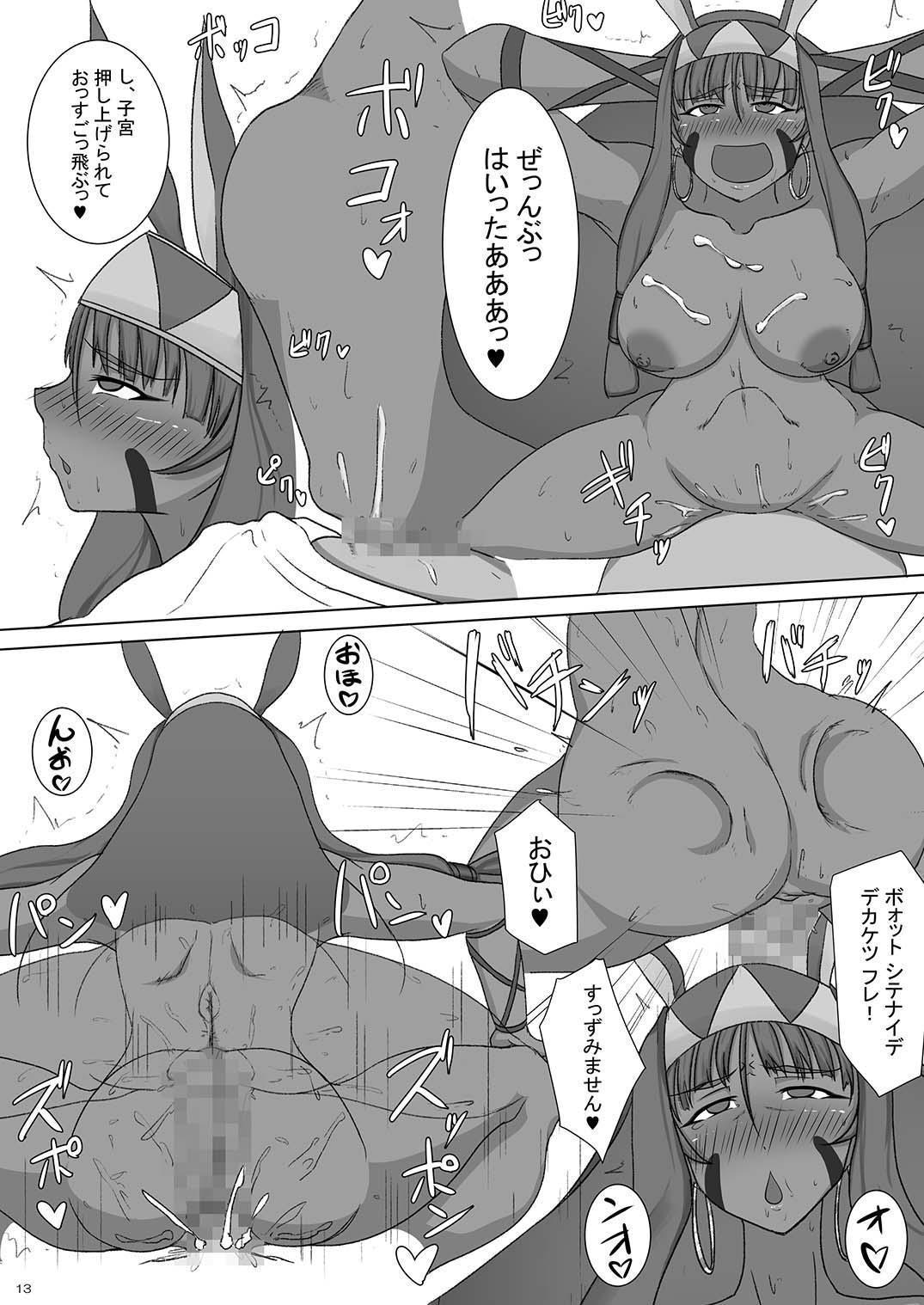 Fukei na Pharaoh no Doeroi Mitsugimono 11