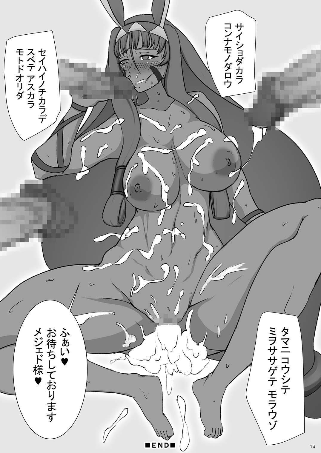 Fukei na Pharaoh no Doeroi Mitsugimono 16
