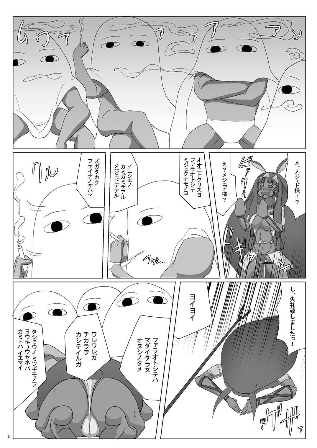 Fukei na Pharaoh no Doeroi Mitsugimono 3