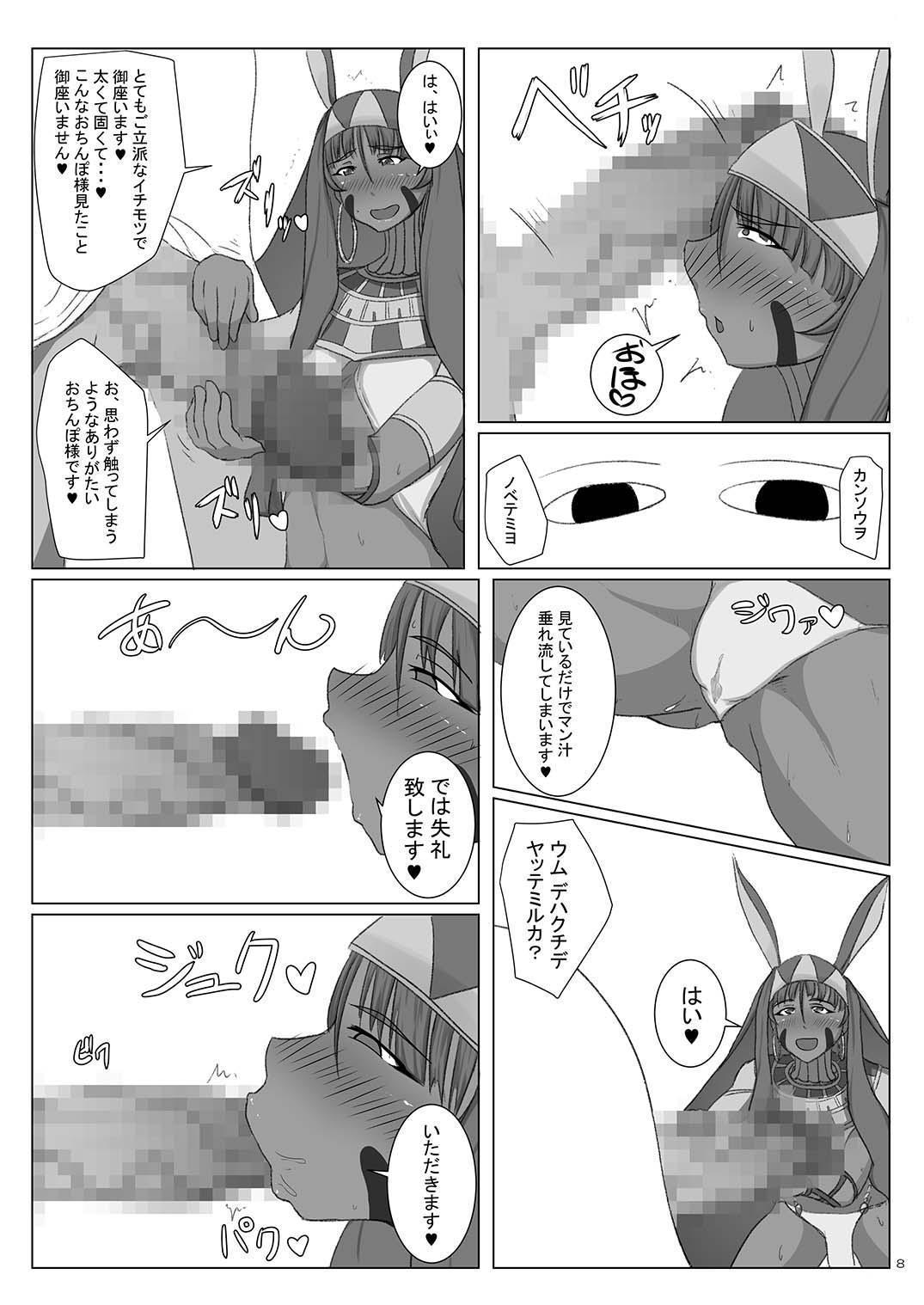 Fukei na Pharaoh no Doeroi Mitsugimono 6