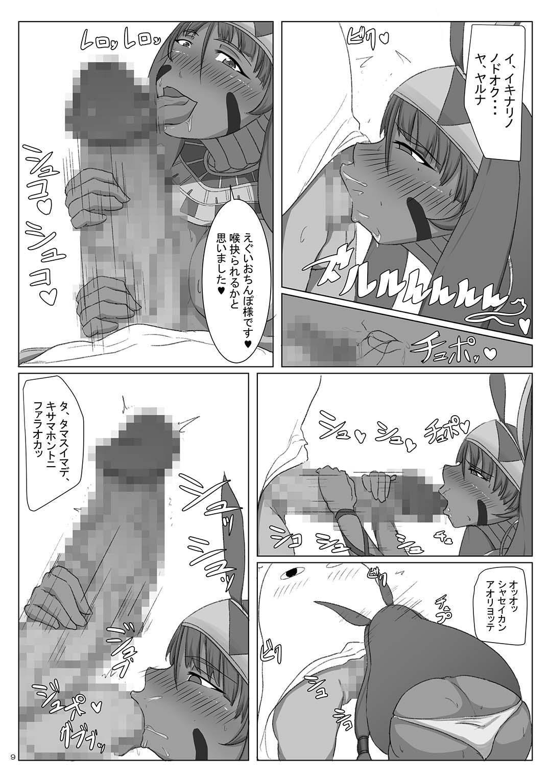 Fukei na Pharaoh no Doeroi Mitsugimono 7