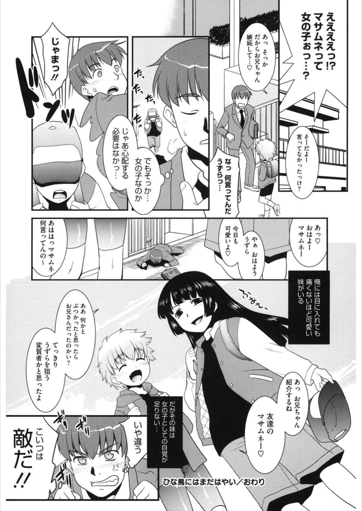 [Anthology] LQ -Little Queen- Vol. 21 [Digital] 149