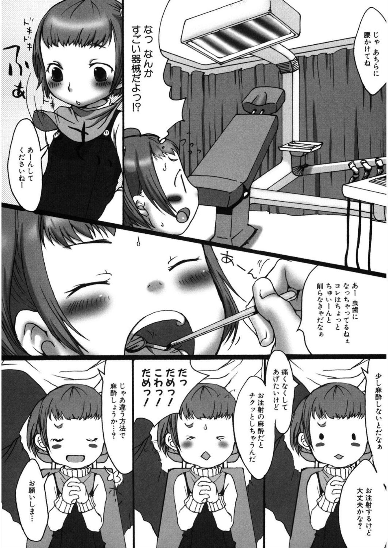 [Anthology] LQ -Little Queen- Vol. 21 [Digital] 152