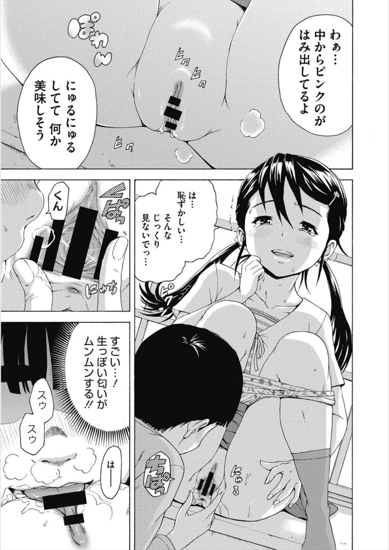 [Anthology] LQ -Little Queen- Vol. 21 [Digital] 178